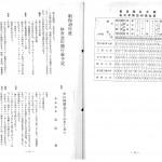 1974_ページ_3