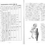 1978_ページ_2