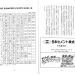 1982_ページ_2