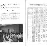 1983_ページ_2