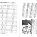 1986_ページ_2