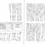 1987_ページ_1