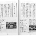 1990_ページ_2