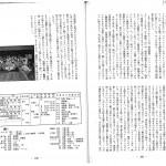 1992_ページ_1