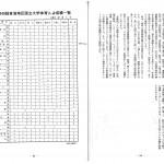 1992_ページ_3