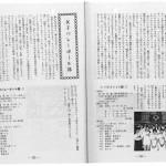 1993_ページ_2