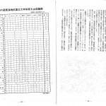 1993_ページ_3