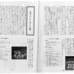 1994_ページ_2