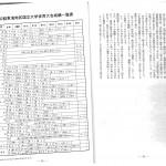 1994_ページ_3