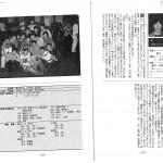 1998_ページ_1