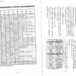 1998_ページ_3