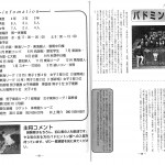 1999_ページ_1